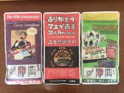 笑顔米ノベルティパッケージ3種類(個人還暦、店30周年、団体60周年)