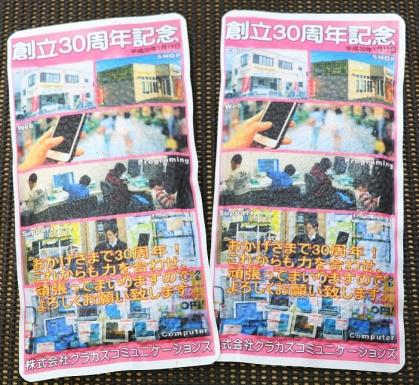 当社の30周年記念品(笑顔米パッケージ)の写真