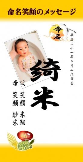 お子さんのお誕生記念に。命名笑顔のメッセージ。